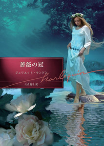 薔薇の冠 電子書籍版