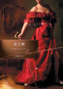 恋と剣 電子書籍版