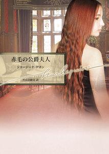赤毛の公爵夫人 電子書籍版