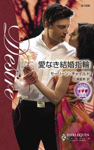 愛なき結婚指輪 電子書籍版
