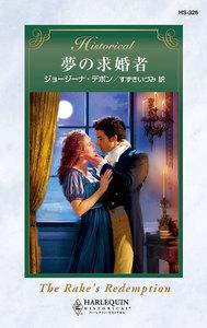 夢の求婚者 電子書籍版