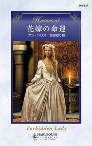 花嫁の命運 電子書籍版
