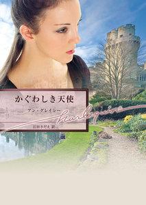 かぐわしき天使 電子書籍版