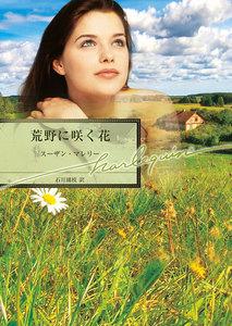荒野に咲く花 電子書籍版