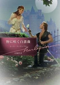 野に咲く白薔薇 電子書籍版