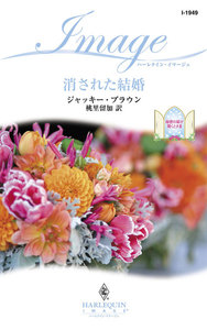 消された結婚 電子書籍版