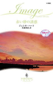 赤い砂の誘惑 電子書籍版