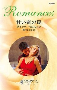 甘い蜜の罠 電子書籍版