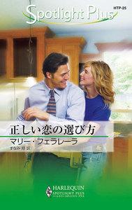 正しい恋の選び方 電子書籍版