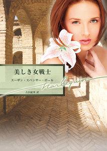 美しき女戦士 電子書籍版