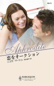 恋をオークション 電子書籍版