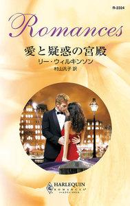 愛と疑惑の宮殿 電子書籍版