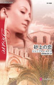 砂上の恋 電子書籍版