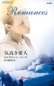 気高き愛人 電子書籍版