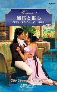 嫉妬と傷心 【リージェンシー・ブライド IV】 電子書籍版