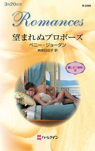 望まれぬプロポーズ 【麗しき三姉妹 III】 電子書籍版