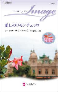 愛しのリモンチェッロ 【恋人たちのレストラン】 電子書籍版