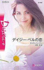 デイジー・ベルの恋 電子書籍版
