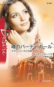 噂のパーティ・ガール 【デボンシャーの三兄弟 III】 電子書籍版