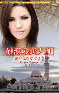 無邪気なかけひき 【砂漠の恋人 I】 電子書籍版