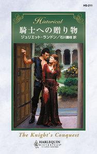 騎士への贈り物 電子書籍版