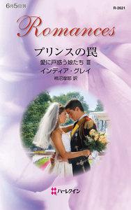 プリンスの罠 【愛に戸惑う娘たち III】 電子書籍版