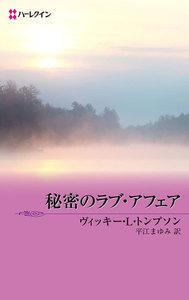 秘密のラブ・アフェア 【ラスト・チャンスへようこそ III】 電子書籍版
