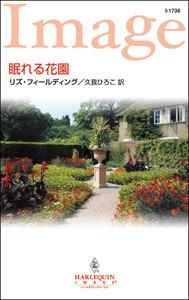 眠れる花園 電子書籍版