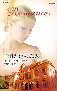 七日だけの恋人 電子書籍版