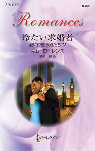 冷たい求婚者 【愛に戸惑う娘たち IV】 電子書籍版