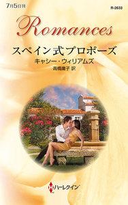 スペイン式プロポーズ 電子書籍版