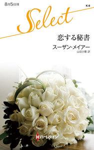 恋する秘書 電子書籍版