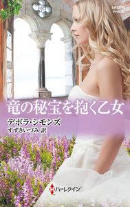 竜の秘宝を抱く乙女 電子書籍版