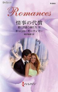 情事の代償 【愛に戸惑う娘たち VI】 電子書籍版