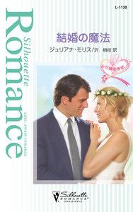 結婚の魔法 電子書籍版