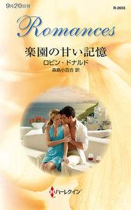 楽園の甘い記憶 電子書籍版
