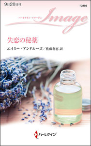 失恋の秘薬 電子書籍版