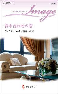 背中合わせの恋 電子書籍版