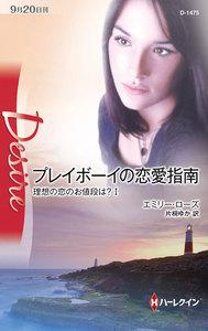 プレイボーイの恋愛指南 【理想の恋のお値段は? I】 電子書籍版