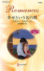 幸せという名の罠 【サバティーニ家の恋物語 II】 電子書籍版