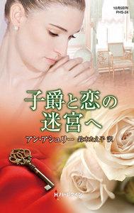 子爵と恋の迷宮へ 電子書籍版