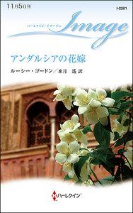 アンダルシアの花嫁 電子書籍版