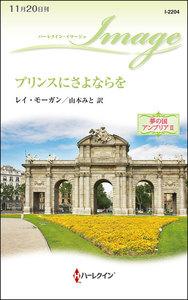 プリンスにさよならを 【夢の国アンブリア II】 電子書籍版