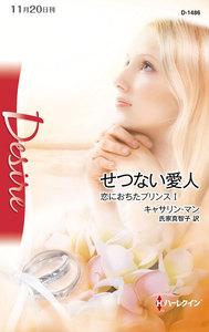 せつない愛人 【恋におちたプリンス I】 電子書籍版