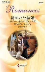 謎めいた結婚 【オルシーニ家のウエディング IV】 電子書籍版