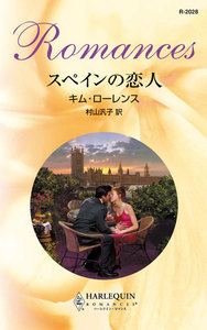 スペインの恋人 電子書籍版