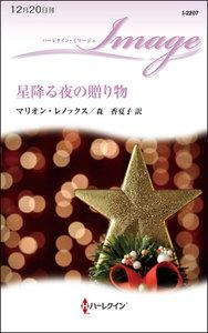 星降る夜の贈り物 電子書籍版