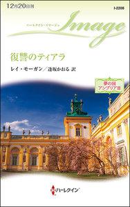 復讐のティアラ 【夢の国アンブリア III】 電子書籍版