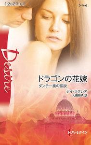 ドラゴンの花嫁 【ダンテ一族の伝説 VII】 電子書籍版
