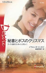 秘書とボスのクリスマス 【ナイト家のスキャンダル I】 電子書籍版